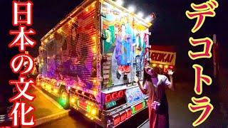 【トラック運転手】デコトラは日本の文化!一緒に鑑賞しましょう♪