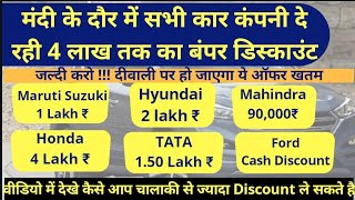 Discount offers on cars| Maruti Suzuki Hyundai Mahindra Ford discount| September October car offers