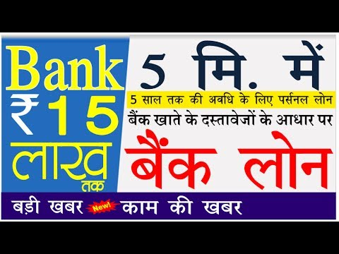 Now Get Instant Personal Loan By Bank ATM, This Bank Has Come Up With This Feature (Hindi)