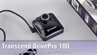 Обзор Transcend DrivePro 100 - качественный и недорогой видеорегистратор(Детальный обзор :: http://www.ixbt.com/car/dvr/transcend-drivepro-100.shtml Недостатками Transcend DrivePro 100 являются скудные возможности..., 2015-02-20T21:59:53.000Z)