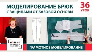 Моделирование женских брюк с защипами от базовой основы. Грамотное моделирование. Урок 36