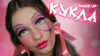 КУКЛА макияж на Хэллоуин Halloween makeup tutorial doll