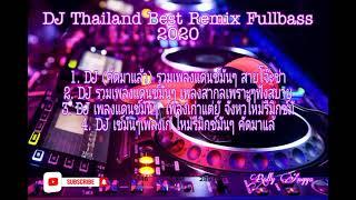 Download lagu DJ Thailand Best Remix Fullbass 2020