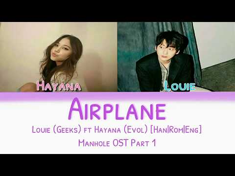 HAYANA  ft. LOUIE– AIRPLANE (비행기) [Han|Rom|Eng] Lyrics MANHOLE OST