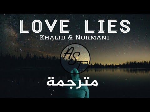 Khalid & Normani - Love Lies | Lyrics Video | مترجمة