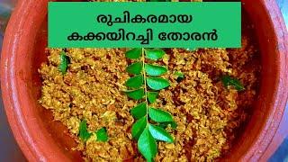 രുചികരമായ കക്കയിറച്ചി തോരൻ വളരെയെളുപ്പത്തിൽ തയ്യാറാക്കാം / Tasty Mussels Recipe Kerala Style