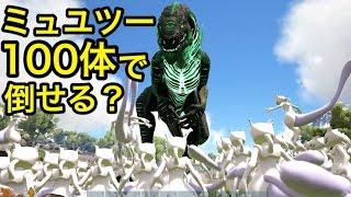 ゴジラ vs 伝説ポケモン ミュユツー100体!夢の超コラボが始まる【ARKリクエスト】実況(Mewtwo vs Godzilla)