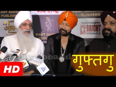 FULL VIDEO: Kant Darshan Publishers - GUFFTGU Book Launch Ce