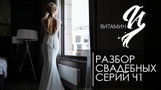 Разбор свадебных серий  Выпуск 1