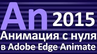 7 Создаем баннер в Adobe Edge Animate часть 2