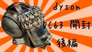 吸引力が変わらないただひとつの掃除機、ダイソン製のDC63 開封レビュー...