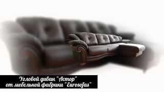 видео Диван Рио - мебельная фабрика StArt furniture