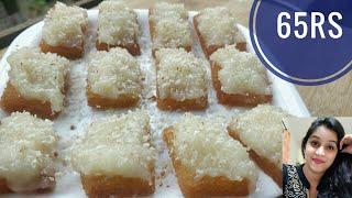 ब्रेड से बनी ऐसी जबरदस्त  स्वादिष्ट मिठाई जिसे देखकर आप कहेंगे पहले क्यो नही बताई | Bread Sweet