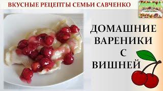 Простые домашние #Вареники с вишней. Рецепты Семьи Савченко