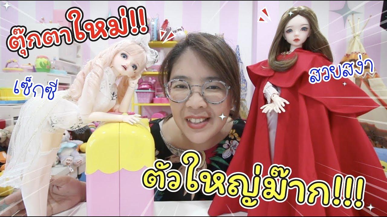 กรี๊ด! ตุ๊กตาใหม่! ตัวใหญ่มาก 2 ตัว สวยสุดยอด!!! | BJD Doll | แม่ปูเป้ เฌอแตม Tam Story