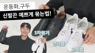 신발끈 예쁘게 묶는법 3가지 운동화부터 구두까지!