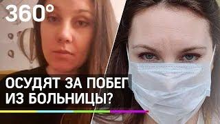Сбежавшая из больницы с коронавирусом пойдёт под суд?