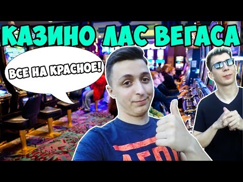 Обыграли казино в Лас Вегасе. Влог из США