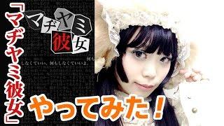 【ホラー脱出ゲー】甘束まおがマヂヤミ彼女に初挑戦!