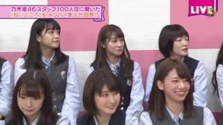 乃木坂46の46時間TVでまなったんの性格の良さがわかる動画です!! まな...