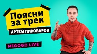 Артем Пивоваров - Карма | Поясни за трек