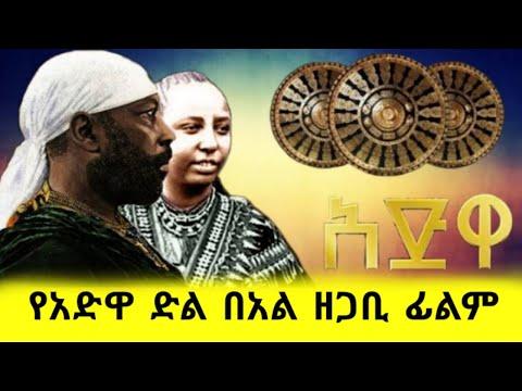 Ethiopia:የአድዋ ድል ዘጋቢ ፊልም | Adwa Documentary | Alazar Zewdu