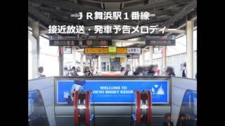 JR舞浜駅1番線接近放送・発車予告メロディー(通常期間)