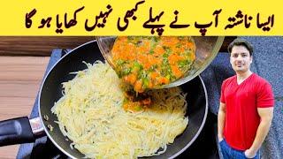 10 Minutes Recipe | Breakfast Recipe By ijaz Ansari | بالکل نئی ریسیپی |