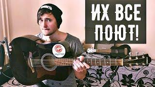 ПЕСНИ ДЛЯ ВЫПУСКНОГО НА ГИТАРЕ / ШКОЛЬНЫЕ ПЕСНИ