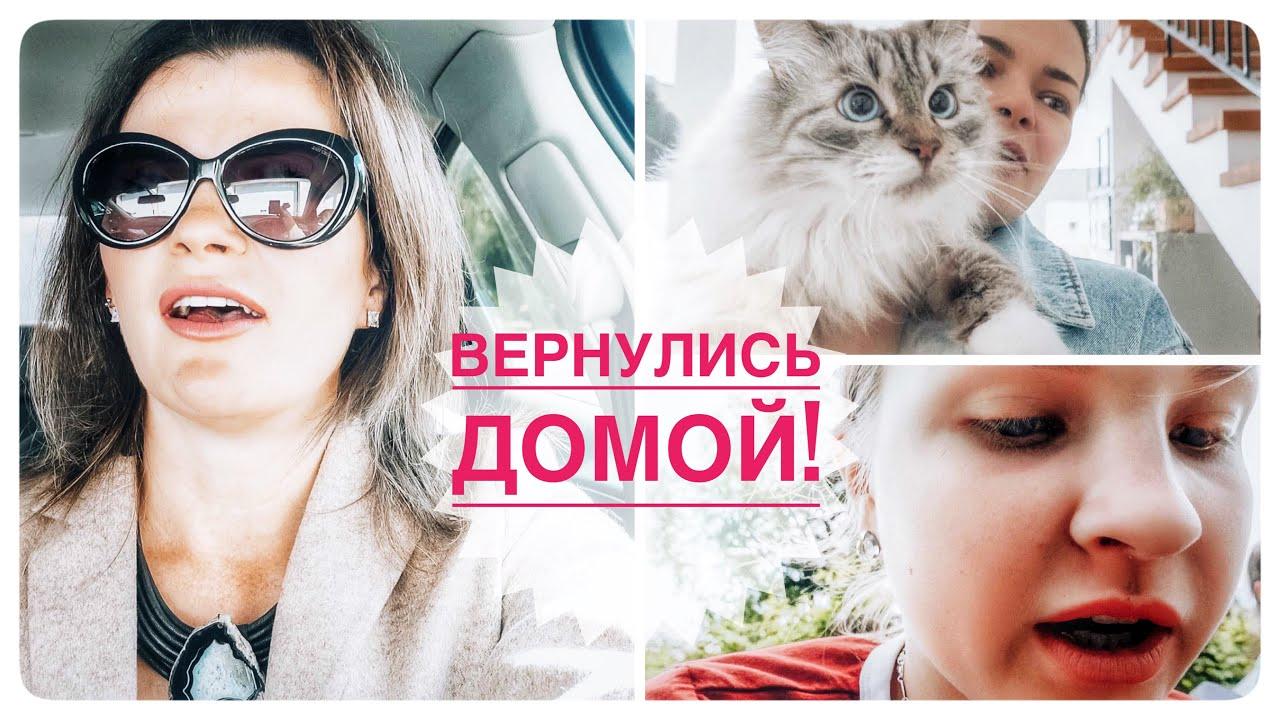 🏠Наконец дома после отпуска   Мотивация на спорт   Мианна записала АСМР видео