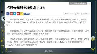 香港財經 R 美股財經 R 20190124 靜待業績期的來臨