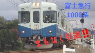 [富士急行線] 1000系リバイバルカラー1202号編成 引退間近‼️