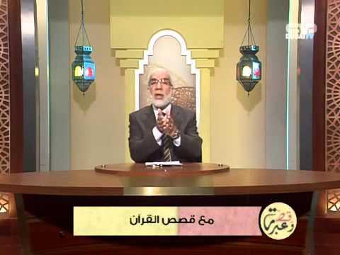 قصة و عبرة (2) - قصص القرآن - الشيخ عمر عبد الكافي thumbnail