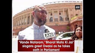 वंदे मातरम भारत माता की जय नारे ओवाइसी बधाई चूंकि वे संसद में शपथ लेता है