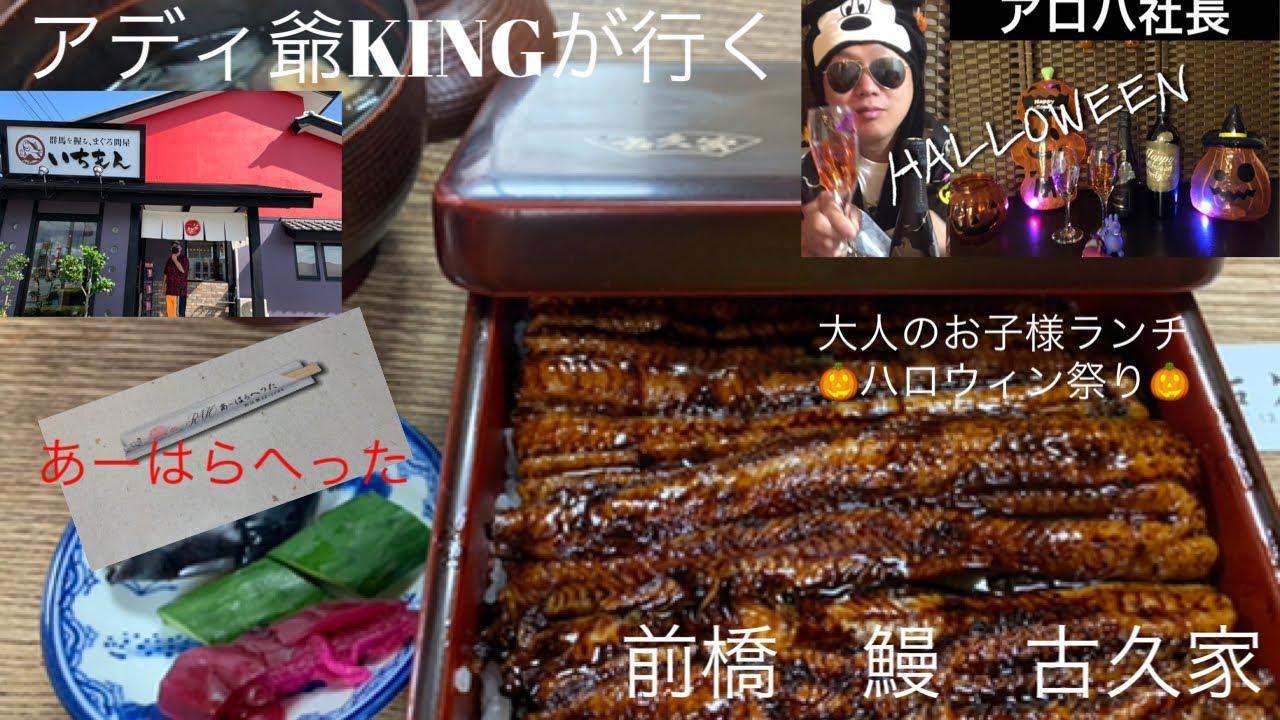 #鮨#鰻#洋食 アディ爺KINGが行く‼️群馬、長野紹介