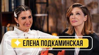 Елена Подкаминская - О материнстве, актерской жизни,