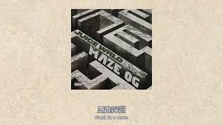 Juice WRLD - Maze OG【中文歌詞】
