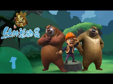 《熊出没之丛林总动员 Forest Frenzy of Boonie Bears》1 要回家喽【超清版】