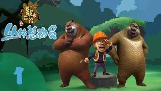 《熊出没之丛林总动员 Forest Frenzy of Boonie Bears》1 要回家喽【超清版】 MP3