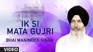 Bhai Maninder Singh Ji - Ik Si Mata Gujri - Na Udeekeen Dadiye