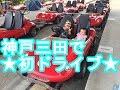 神戸 三田 フルーツフラワーパーク 【家族】【INUFM】【休日】【セミチューバー】