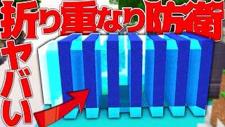 【Minecraft】水とブロックが折り重なるミルフィーユ防衛がめちゃめちゃ強…