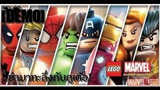 [Demo] LEGO Marvel Super Heroes อย่าทะลึ่งกับกูเด้อ!