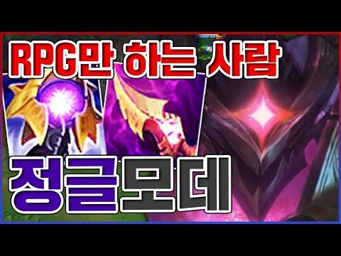 지옥의 12캠프 RPG 정글링ㅋㅋㅋ꼬우면 1대1 뜨시던가ㅋㅋㅋㅋ★RPG 10단계★ 정글 모데카이저