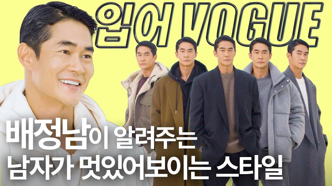 배정남이 추천하는 남자 겨울 기본템 총정리👔with 송지오X배정남 콜렉션 ㅣ입어VOGUE