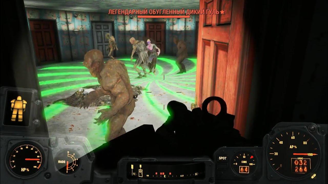 Fallout 4 как поставить флаг