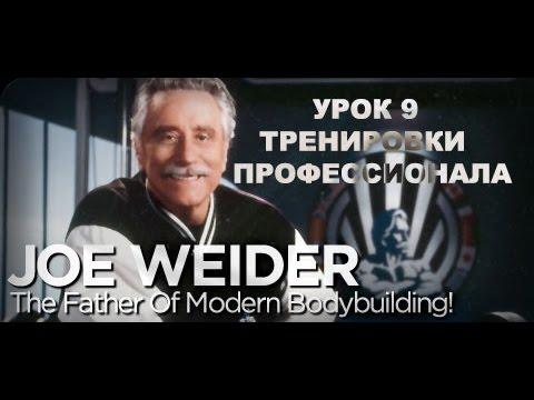 Джо Вейдер - Урок 9 Группа тренировок Система строения тела Тренировки на профессиональном этапе