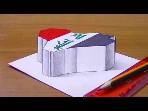 رسم خريطة و علم العراق ثلاثي الابعاد 3d خدع بصرية ثري دي 3d
