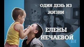 Один день из жизни Елены Нечаевой