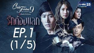 Video Club Friday The Series 9 รักครั้งหนึ่ง ที่ไม่ถึงตาย ตอนรักต้องแลก EP.1 [1/5] download MP3, 3GP, MP4, WEBM, AVI, FLV November 2018